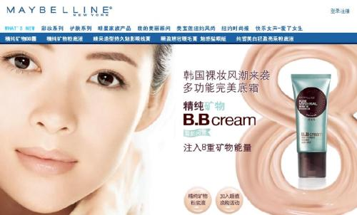 Maybelline B.B. Cream